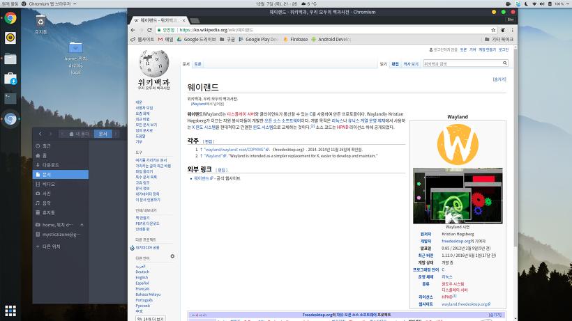 우분투 17.10 - 관리자 권한으로 GUI프로그램을 실행하는 방법