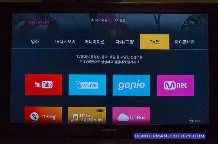 유플러스 TV TV앱