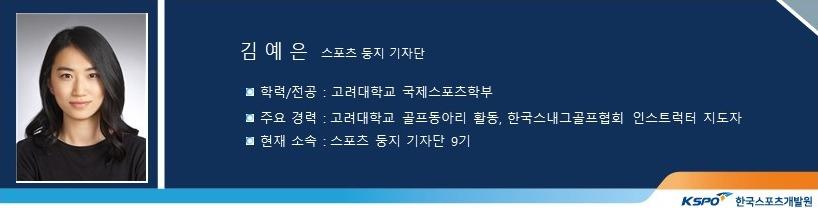안경선배 김은정 선수의 심리상담사 김성범 교수와의 인터뷰