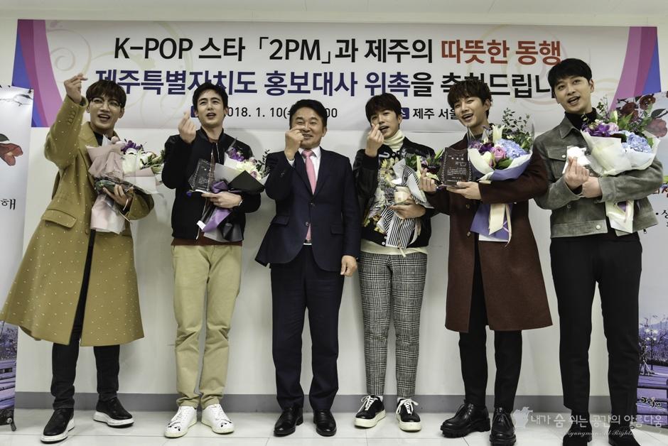 아이돌 스타 2PM, 제주홍보대사 위촉식에 직접가보니
