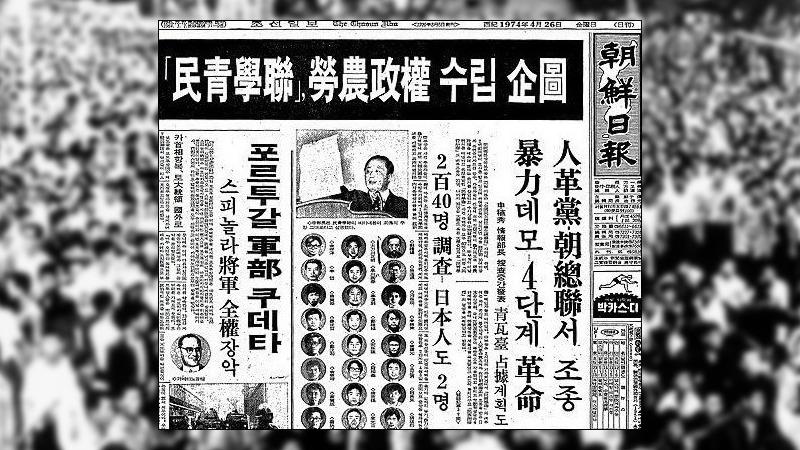 사진: 조작사건인 민청학련 사건을 빨갱이사건으로 보도하는 당시 신문