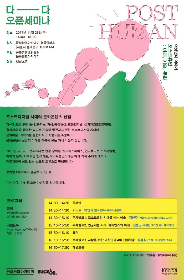 """[한국콘텐츠진흥원] 마지막 다-다 오픈세미나 """"포스트휴먼 - 미래, 기술, 문화"""""""