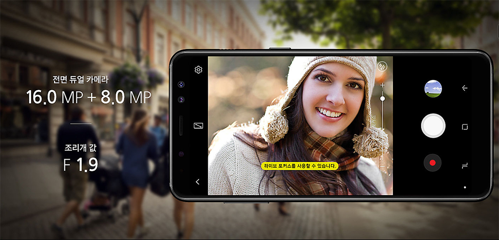 갤럭시 A8 2018 전면카메라 설명