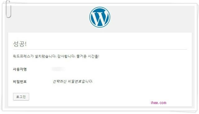 WordPress 워드프레스 설치 방법