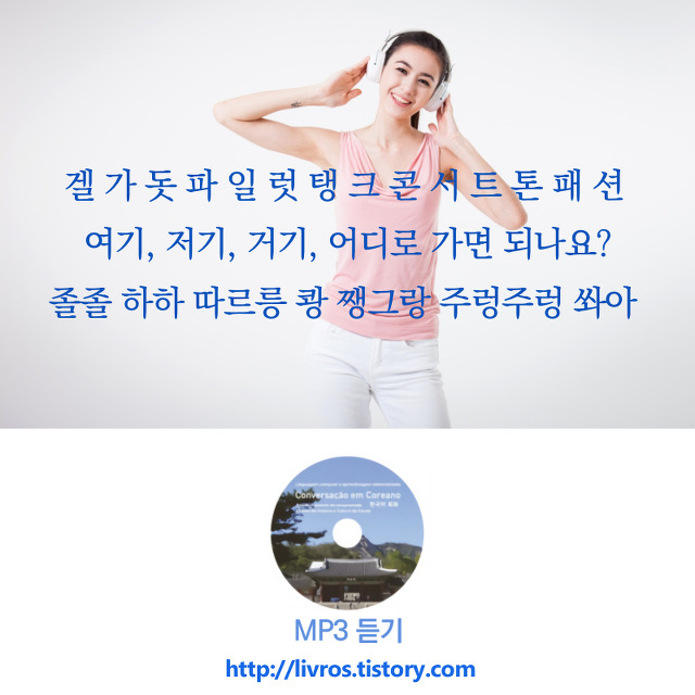 [출판 프로젝트] 한국어 회화 - MP3 들어보기