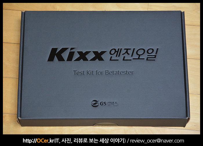 엔진오일, 킥스 엔진오일, KIXX, KIXX 엔진오일, 자동차, 리뷰, KIXX 엔진오일 테스트킷, KIXX 엔진오일 테스트킷 베타테스터, 베타테스터, 아반떼AD, 아반떼AD 디젤, 아반떼AD 디젤 스마트스페셜, 아반떼AD 스마트스페셜