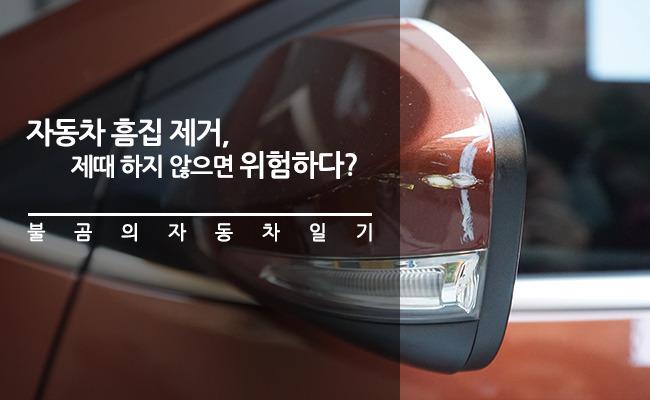 자동차 흠집제거, 제때 하지 않으면 위험하다?
