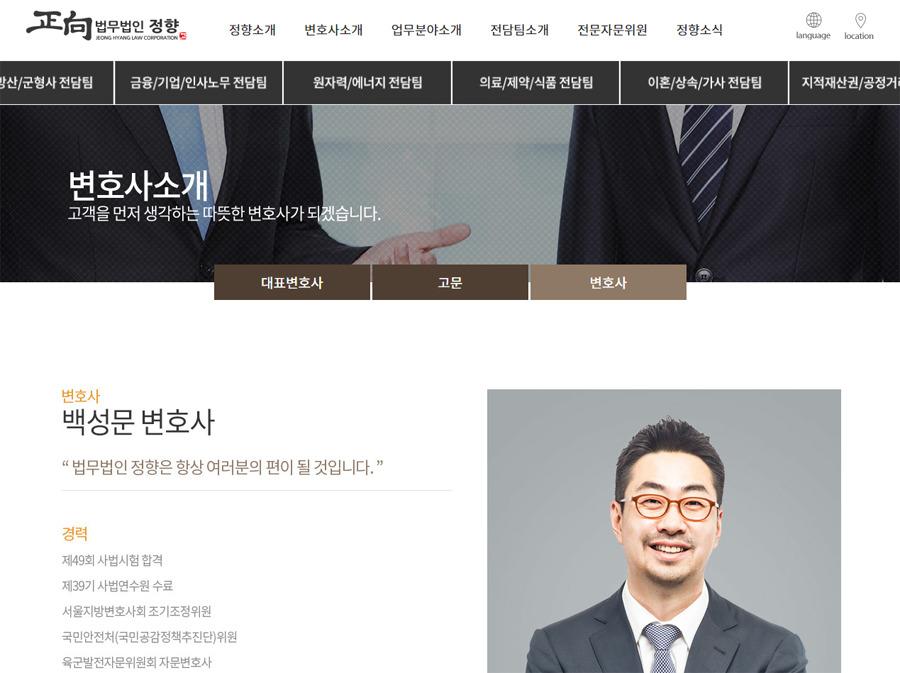 소속되어 있는 '법무법인 정향' 홈페이지 내 프로필 페이지.