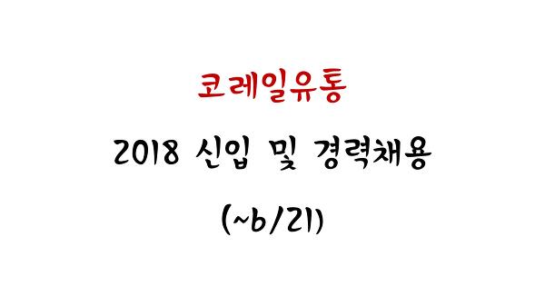 (코레일유통) 2018 신입 및 경력사원 공개채용 (~6/21)