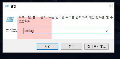 윈도우10 그래픽카드 정보 보는법 확인방법
