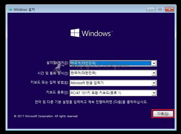 윈도우10 설치 화면
