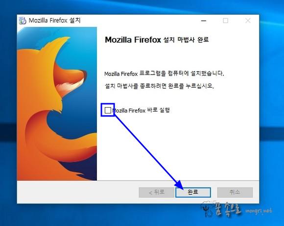파이어폭스 설치 마법사