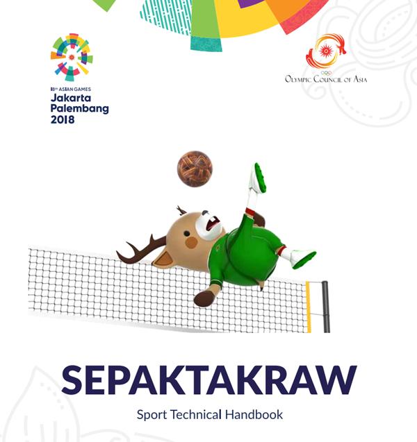 2018인도네시아아시안게임