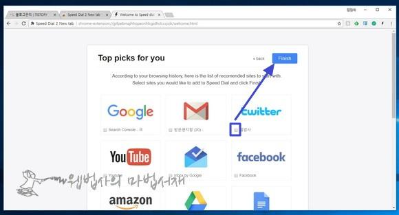 Speed Dial 2 New tab 추천 사이트 목록