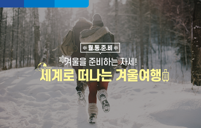 겨울을 준비하는 자세! 세계로 떠나는 겨울여행