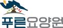 푸른요양원_logo