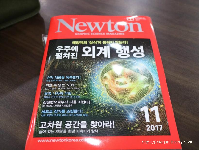 뉴튼 과학잡지