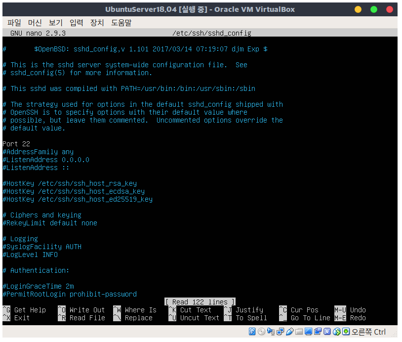 [우분투] SSH 서버 설치 및 설정