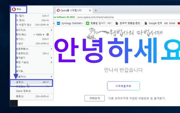 오페라 브라우저 메뉴에서 설정 클릭