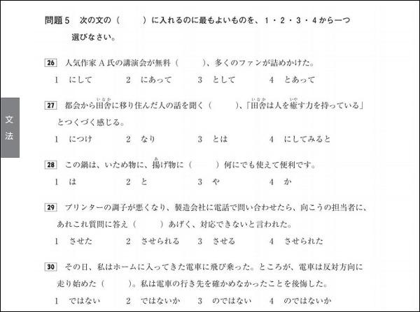 jlpt 기출 문제 pdf