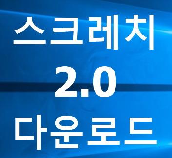 스크레치 2.0 입니다 (설치 및 사용법)