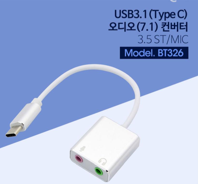 맥북, 맥북프로 마이크, USB-C 마이크 어댑터, 컨버터 BT326