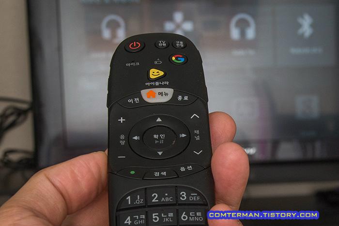 LG 유플러스TV 리모컨