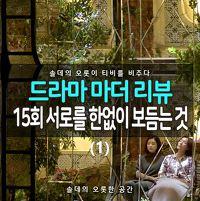 [솔데의 오티비] 드라마 마더 15회 리뷰 : 서로를 한없이 보듬는 것 (1)