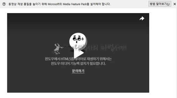 동영상 재생 품질을 높이기 위해 Microsoft의 Media Feature Pack을 설치해야 합니다