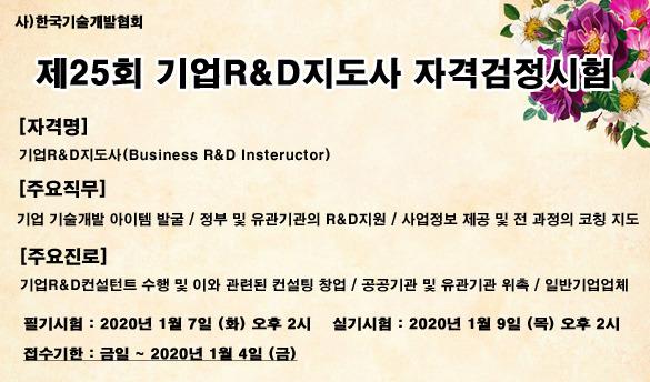 한국기술개발협회, 2020년도 제25회 기업R&D지도사 자격검정시험 시행계획 공고