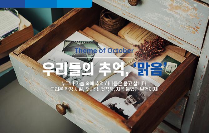 삼성생명 블로그 10월 테마 '우리들의 추억, 맑음'
