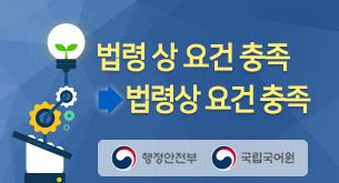 법령 상 요건 충족 → 법령상 요건 충족