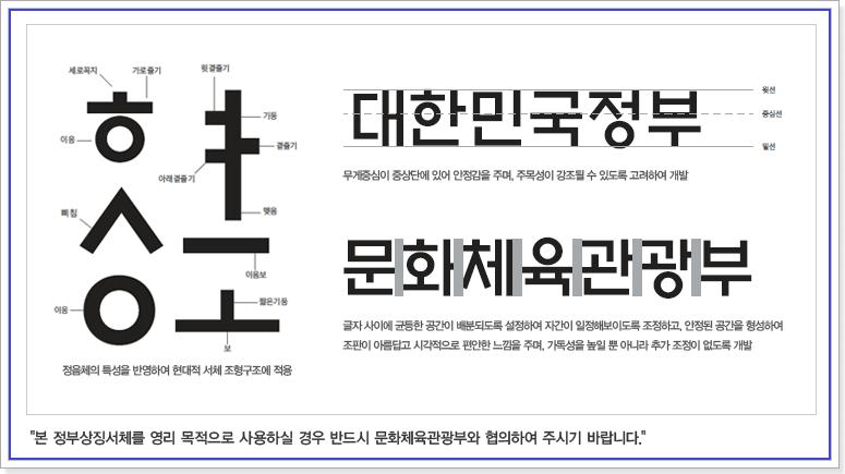 문화체육관광부에서 배포하는 대한민국정부상징체