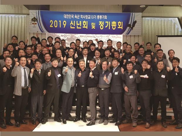 대한민국 학사장교 13기 동기회, 2019년 신년회 및 정기총회 성료