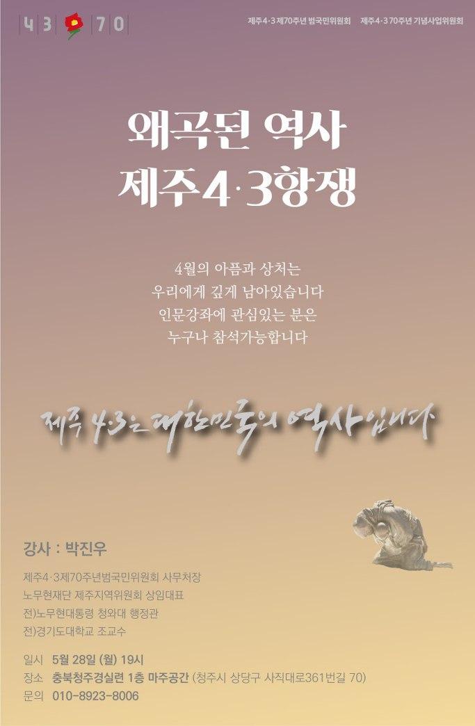 <특별강의> 왜곡된 역사 제주 4.3항쟁