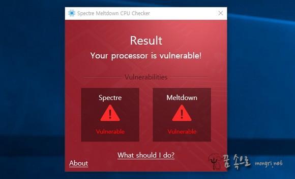 인텔 스펙터 패치 체크 프로그램