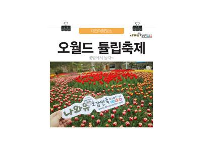 데이트명소 대전오월드 플라워랜드