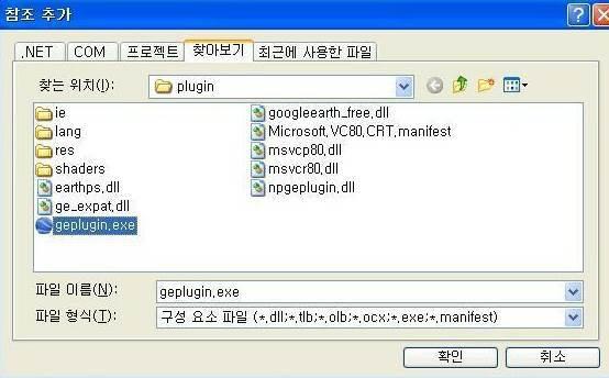 참조 추가 - geplugin exe
