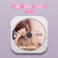 """"""" 그럴걸 ..."""" - 김나영  자동재생/반복듣기/가사"""