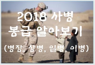 2018 사병 봉급 알아보기