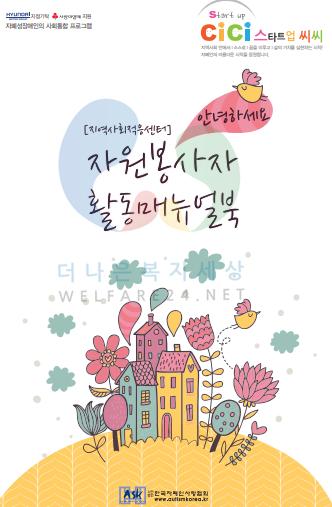 지역사회활동매뉴얼 - [지역사회적응센터] 자원봉사자 활동매뉴얼북