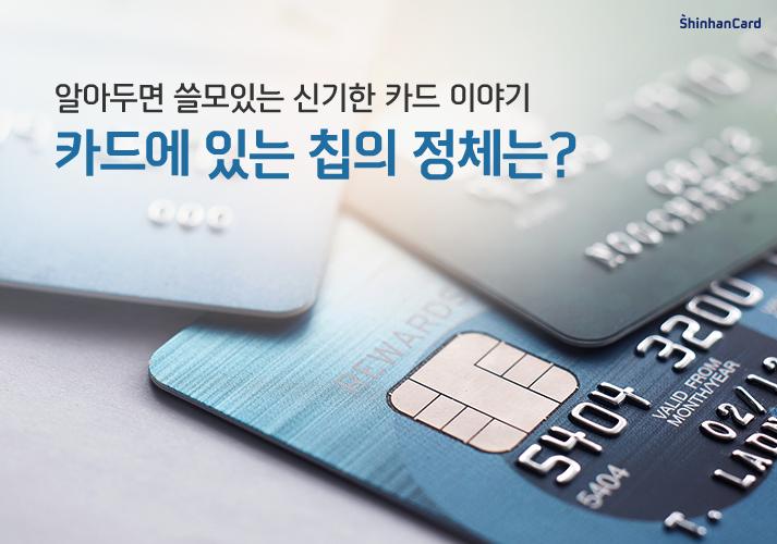 카드에 있는 칩의 정체