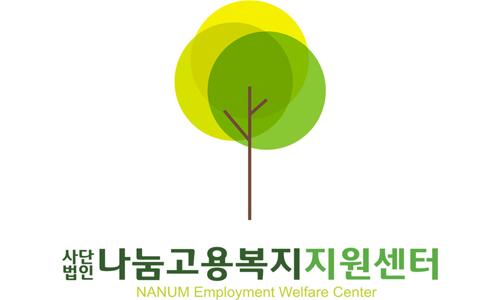 사단법인 나눔고용복지지원센터_logo