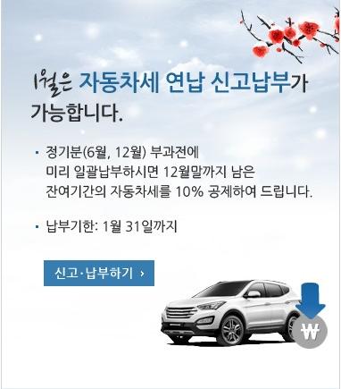 서울시 소재 자동차 세금납부