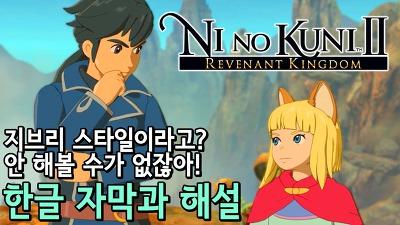 니노쿠니 2 유령왕국 모험기   한글 자막과 해설, 스토리 요약
