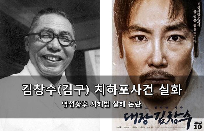 김창수(김구) 치하포 사건 실화 - 명성황후 시해범 살해 논란