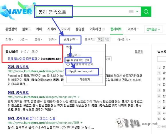 네이버에서 몽리 꿈속으로 검색 후 특정 출처만 검색 kurooters.net