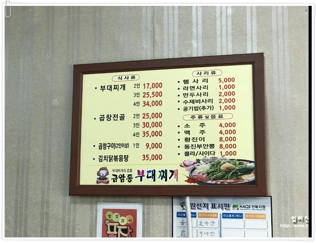 전주맛집- 금암동부대찌개 메뉴판