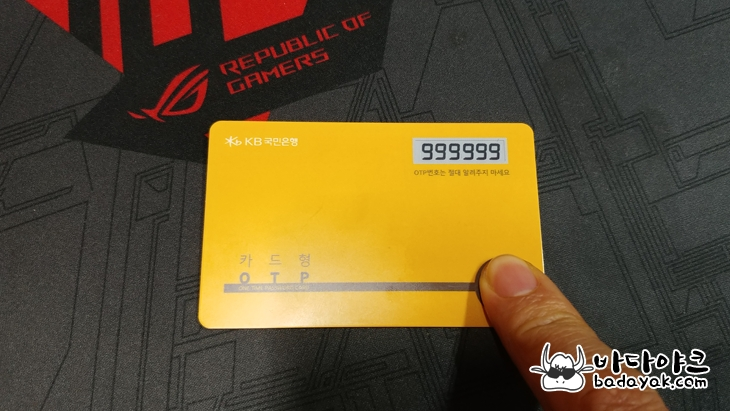 카카오뱅크에 KB국민은행 카드형 OTP 카드 등록 방법