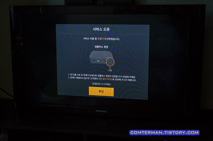 LG유플러스 TV 공유기 설정